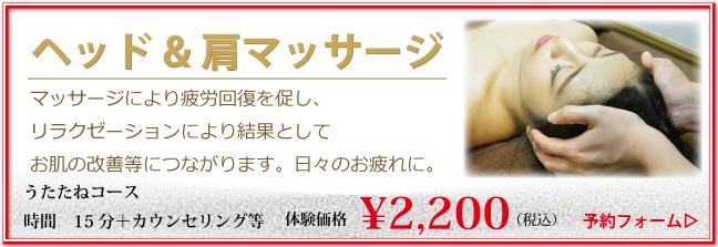 ヘッド&肩マッサージ(15分)