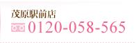 茂原駅前店0120-058-565